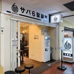 サバ6製麺所 - 11〜15時 17〜21時 通し営業ではありません