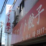 ファイト餃子 - お店の前