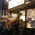おひさまげんき食堂 - 開店祝いのお花アリ