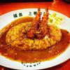 福島上等カレー - 料理写真:海老フライカレー
