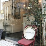 ヨムパン - 北長狭通7丁目の大好きなカフェです♪(2018.11.3)