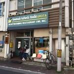 自家製麺 うろた - 福島 うろた