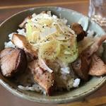 自家製麺 うろた - 炭火焼きチャーシュー丼