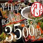 和風居酒屋 あらた - 料理写真:平日限定(金・土・祝前日は除く)