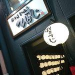 名古屋もつ焼き ひとすじ - ひとすじ提灯が目印入口 大須商店街 もつ鍋ホルモン専門店