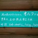 風の森のログハウスカフェ オルファ -