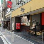 薩摩 丹田 - ①店舗外観