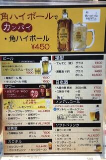香港 贊記茶餐廳 - メニュー(ドリンク)