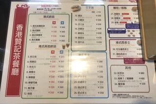 香港 贊記茶餐廳 - メニュー