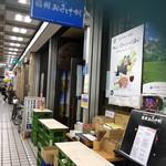 信州おさけ村 - 店外