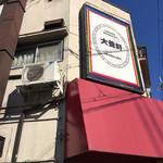 大養軒 - 大養軒☆★★☆中華料理店なのに オーダー大半 オムライス ( ´θ`) 予想以上の人気