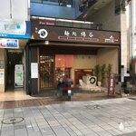 麺処 綿谷 - 店の外観