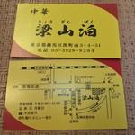 梁山泊 - 梁山泊(東京都練馬区関町南)お店の名刺