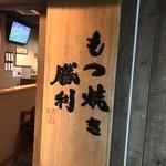 Motsuyakishourihanare - もつ焼き勝利はなれ 中目黒店(東京都目黒区青葉台)外観