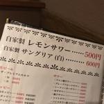 もつ焼き勝利はなれ - もつ焼き勝利はなれ 中目黒店(東京都目黒区青葉台)メニュー
