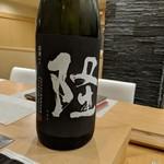 潮り - 日本酒 黒隆
