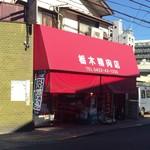 栃木精肉店 -