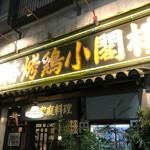 Shanhaichikinootsukashoukakurou -