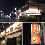鶴べ別館 - お店の外観