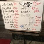 鶴べ別館 - 本日のおすすめ