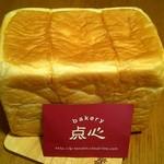 ベーカリー点心 - 【食パン1.5斤¥650(税込)】