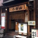 小倉山 - 駅から近い。