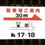 歩々亭 - 17・18  の番号は消えていて見えないのでブロックに歩く 々亭と書いてある