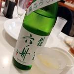 ラーメン哲史 - 刈穂 生吟醸酒 六舟