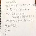 蔓山 - 本日のお品書き