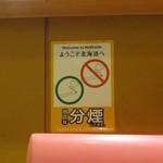 北海道カリークラブおの - 分煙?