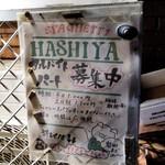 ハシヤ - アルバイト・パート募集中。私がやりたい!