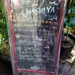 ハシヤ - 季節のメニュー看板2018.10