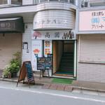 高園 - 外観【平成30年10月24日撮影】