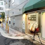 天ぷら 東山 - 河原町通のビル2階('18.10月初旬)