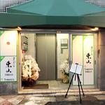 天ぷら 東山 - 1階の外観('18.10月初旬)