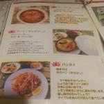 タイ料理サバイ・サバイ -