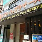 東京らっきょブラザーズ - 店舗外観。