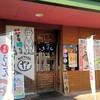 セルフうどんやま タクト店