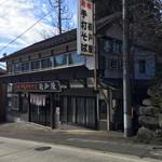 岩戸屋 - 坂の途中にお店はあります。