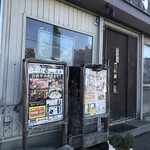 焼肉園 花牛 清田本店