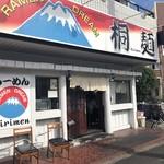 桐麺 - 外観