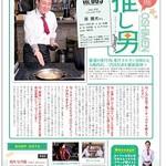 焼肉 牡丹園 - モテコに掲載されました。
