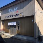 サンパチラーメン - 移転した真新しい店舗
