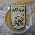 ケーキハウス・ナナ - KITAMOTOポテト150円