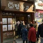 MYEONGDONG KYOJA -