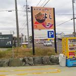 あげ丼CYAYA よし - 駐車場 看板
