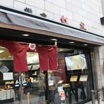 鎌倉紅谷 -