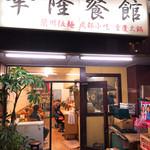 華隆餐館 -