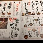蕎麦 AKEBONOYA - メニュー