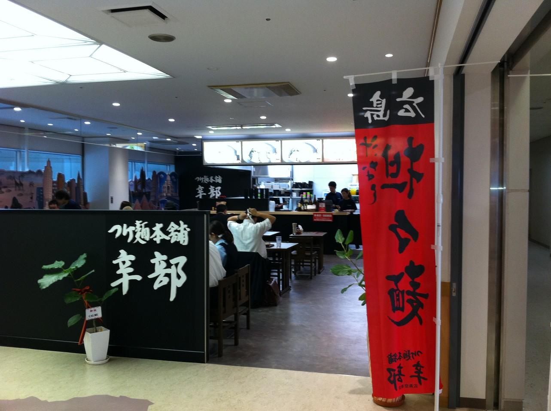 つけ麺本舗 辛部 広島空港店